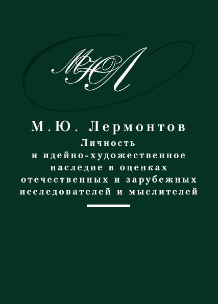 http://intelbook.org/wp-content/uploads/2015/01/cover_lermontov2.jpg