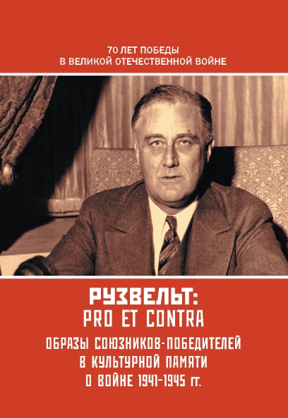 http://intelbook.org/wp-content/uploads/2015/06/cover_ruzvelt.jpg